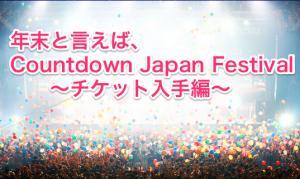 COUNTDOWN_JAPAN_12_13_チケット入手編