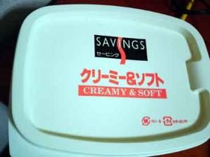 050908-margarine-01