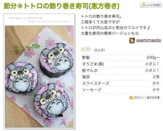 節分*トトロの飾り巻き寿司_恵方巻き__by_asamimaeda__クックパッド__簡単おいしいみんなのレシピが159万品