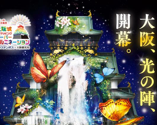 大阪城天下一の光の芸術祭___大阪観光局×ハウステンボス