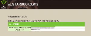 完了_at_STARBUCKS_Wi2