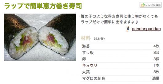 ラップで簡単恵方巻き寿司_by_pandanpandan__クックパッド__簡単おいしいみんなのレシピが159万品