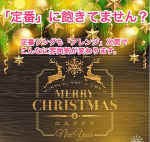 クリスマスソング 定番