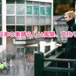 Kusatsu_Oct_26___2011