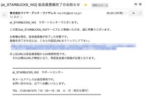 仮登録_at_STARBUCKS_Wi2__仮会員登録完了のお知らせ_-_tanakasatoshi97_gmail.com_-_Gmail