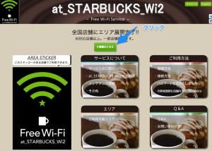 at_STARBUCKS_Wi2