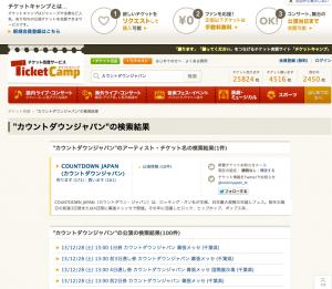 カウントダウンジャパンの検索結果___チケットキャンプ