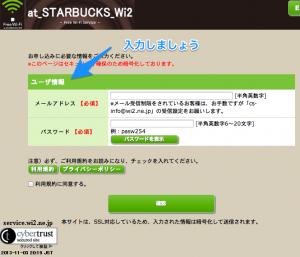 入力_at_STARBUCKS_Wi2