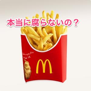 マクドナルド 腐ら ない