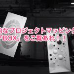 Box ヘッド