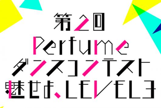 第2回_Perfumeダンスコンテスト_~魅せよ、LEVEL3~