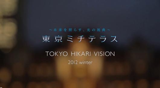 1東京ミチテラス2012「TOKYO_HIKARI_VISION」公式映像_-_YouTube