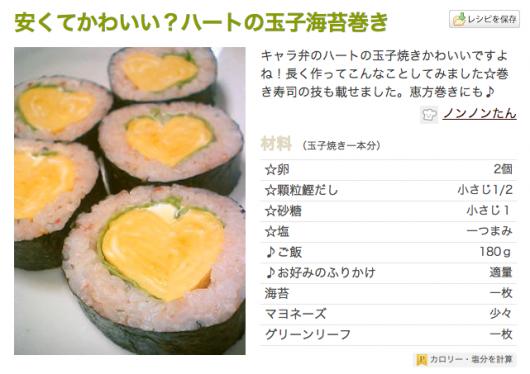 安くてかわいい?ハートの玉子海苔巻き_by_ノンノンたん__クックパッド__簡単おいしいみんなのレシピが159万品