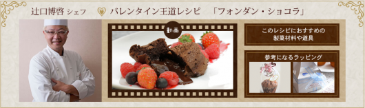 2バレンタイン_プロのレシピ【cotta*コッタ】通販サイト