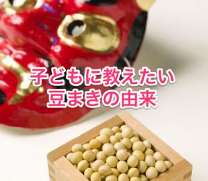 豆まきの意味と由来