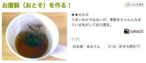 お屠蘇(おとそ)を作る!_by_zukachi__クックパッド__簡単おいしいみんなのレシピが160万品