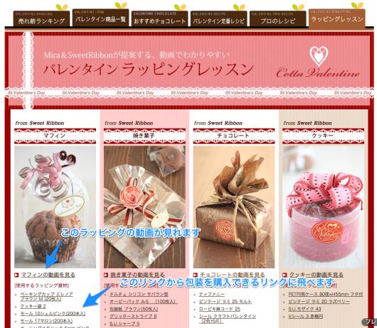 バレンタイン_ラッピングレッスン【cotta*コッタ】通販サイト