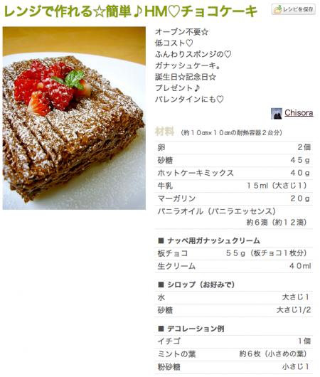 レンジで作れる☆簡単♪HM♡チョコケーキ_by_Chisora__クックパッド__簡単おいしいみんなのレシピが159万品
