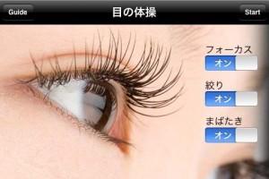 eye-gymnastics