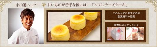 バレンタイン_プロのレシピ【cotta*コッタ】通販サイト
