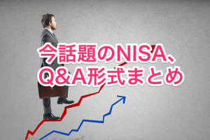 NISAをQ&A形式でまとめ