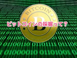 ビットコインの採掘