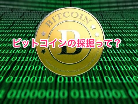 【今更聞けない】ビットコインの採掘(マイニング)とは?方法、仕組み、報酬など