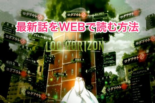TOP_log_horizon