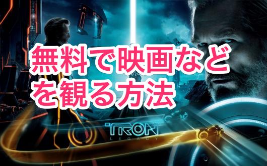 TOP_無料 映画 動画