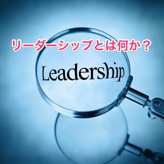 リーダーシップとは何か?